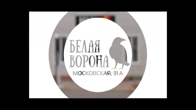 магазин Белая ворона