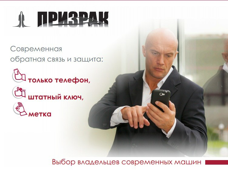 Установка автосигнализации пандора  в Москве