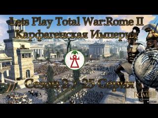 Let's Play Total War:Rome II.Карфагенская Империя (s2/ep25) - Баал Хамон, верни мне моих воинов!!!