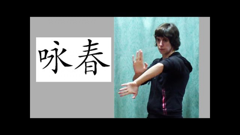Вин Чун кунг-фу урок 30. ЧУМ КИУ ТАО (2-я форма целиком)
