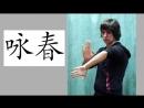 Вин Чун кунг-фу: урок 30. ЧУМ КИУ ТАО (2-я форма целиком)