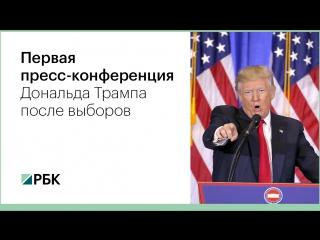 Первая пресс-конференция  Дональда Трампа после выборов