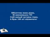 Зеркало недели.05.03.2017.Детской библиотеке Селидово исполнилось 70 лет!