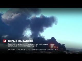 В Испании произошел взрыв на заводе по производству хлора