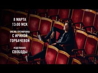 тренировка NTC + Танцы с Ириной Горбачевой