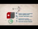 Эдисон физикасы - Радиоактивті ыдырау заңы (27)