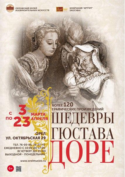 Выставка «Шедевры Гюстава Доре» в Орловском музее