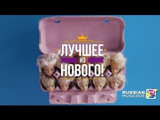 ПРЯМОЙ ЭФИР RUSSIAN MUSICBOX!