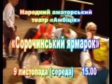 """Сорочинський ярмарок"" 9 листопада 15:00 МПК"