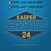 Эвакуатор в Минске (kasper24.by)