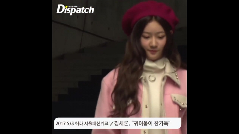 161021 - Kim Sae Ron @ 2017 S/S HERA Seoul Fashion week