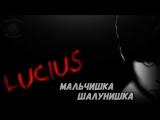 #Live | Мальчишка-шалунишка [Lucius]