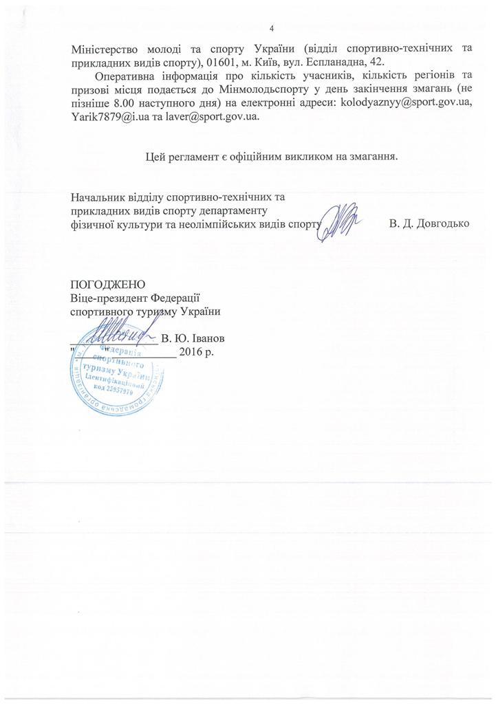 Кубок Украины.