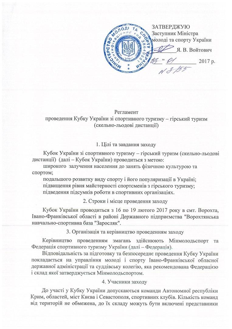 Кубок Украины. Горный туризм.