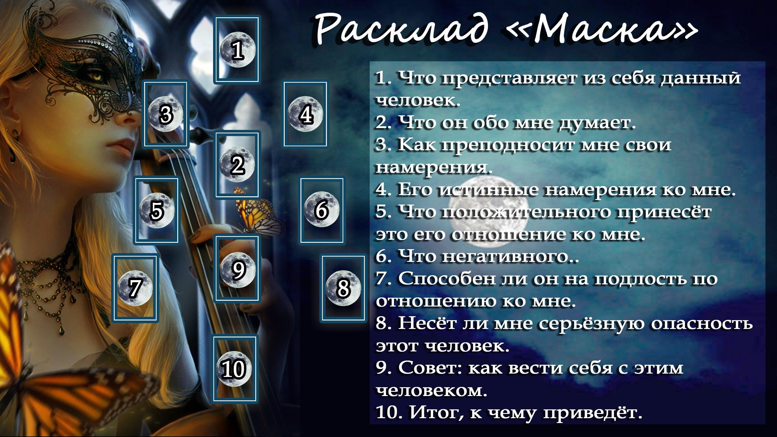 ЕленаРуденко - Расклады на картах Таро. 9u62kSgoo0k