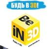 Будь в 3D! Оригинальные подарки | bein3d.ru