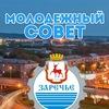 Молодежный Совет администрации Ленинского района