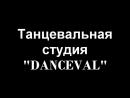 27-28 августа открытые уроки DANCEVAL