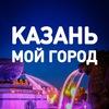 Казань — мой город!