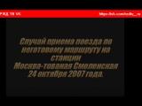 Взрез стрелки на ст. Москва-Товарная Смоленская 2007.10.24