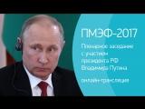 ПМЭФ-2017. Международная программа. Второй день. Онлайн-трансляция из «Экспофорума»
