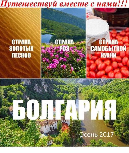 Ребят есть желающие поехать в #Болгарию за счет компании и при этом ещ