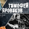 Тимофей Яровиков Краснодар 08.07.2017