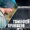 Тимофей Яровиков Белореченск 09.07.2017