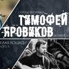 Тимофей Яровиков Волгоград 16.07.2017