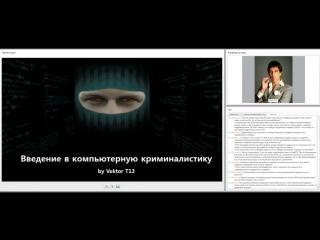 Вебинар от Vektor T13. Как следят за пользователями Linux и Mac OS