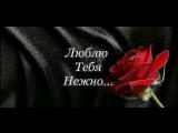 Поздравляю с Днем святого Валентина! Желаю чистой, истинной, верной, взаимной, преданной, искренней и бесконечной любви! Пусть в