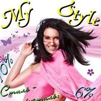 My Style - Совместные Закупки