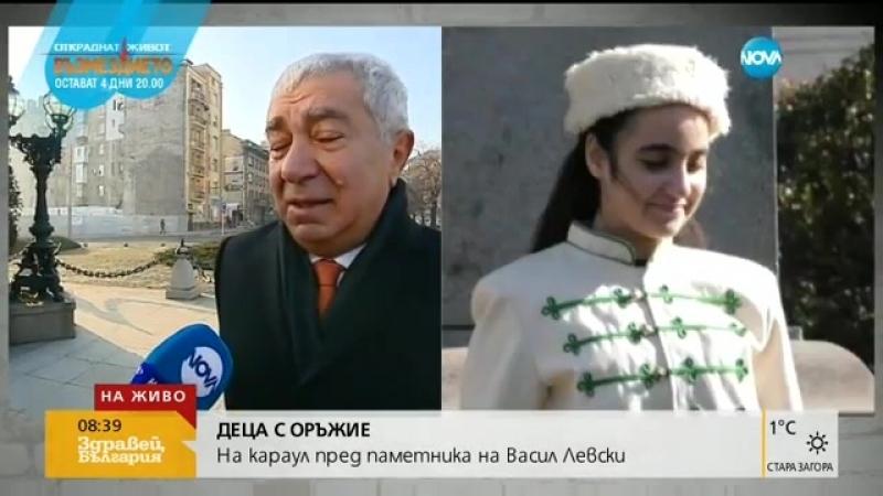 Деца с пушки на караул пред Паметника на Васил Левски - 15.02.2017 - vbox7.com