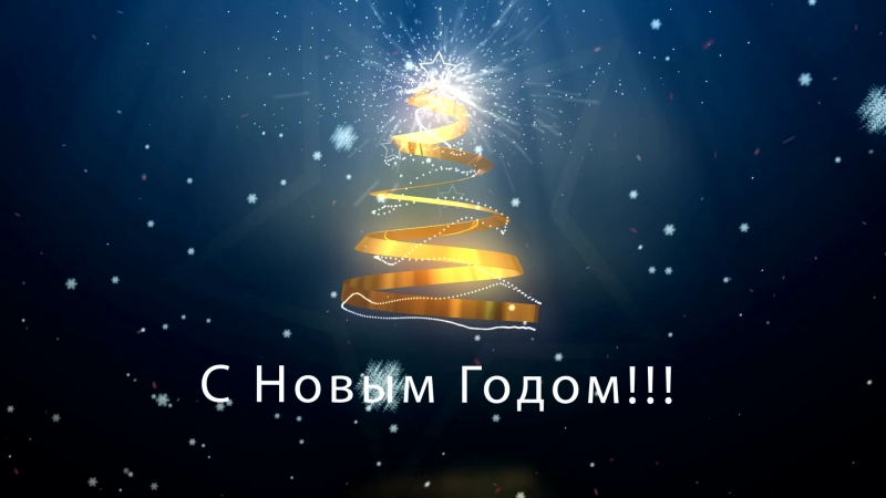 Успешинка. Поздравление с Новым Годом! Детский сад Екатеринбург   Ботаника   Химмаш   Юго-запад.