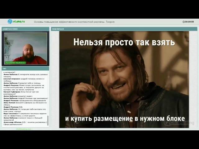ELama.ru: Основы повышения эффективности контекстной рекламы. Теория от 25.02.16