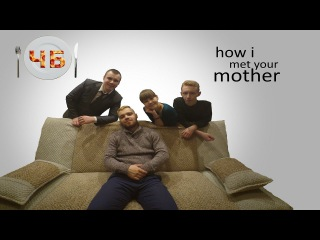 ЧБ5 Как я встретил вашу маму - ВАСАБИ