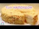 Торт Наполеон с Заварным Кремом😋🍰 Простой Рецепт Торта Наполеон в Домашних Ус