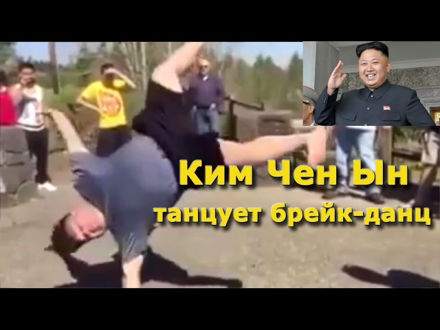 Ким Чен Ын танцует брейк-данц. Kim Jong-UN dancing break dance.