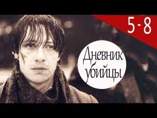 Дневник убийцы (5, 6, 7, 8 серии). детектив, сериал