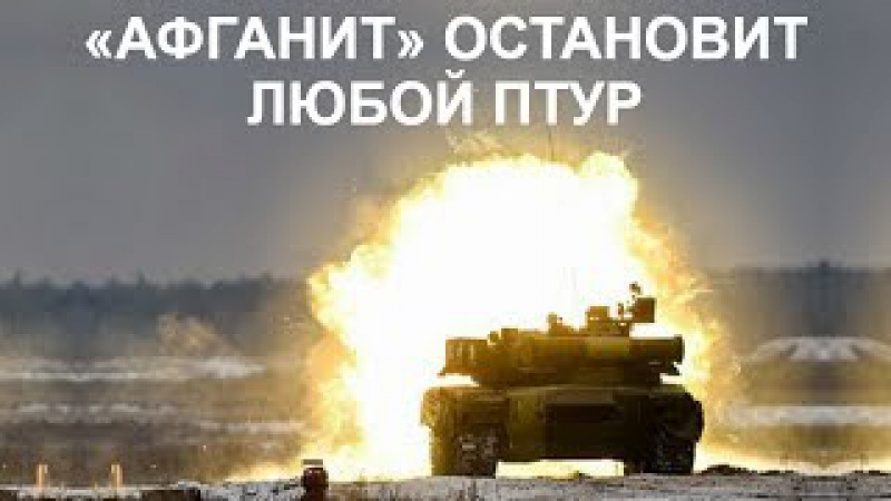 ДОКАЗАНО: «АРМАТА» — САМЫЙ ЗАЩИЩЁННЫЙ ТАНК В МИРЕ война т-14 армата в сирии видео ...