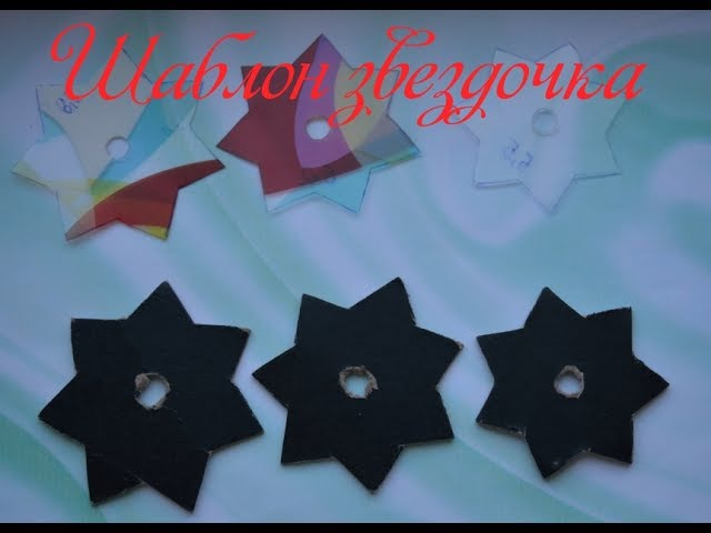 Шаблон звездочка МК/Pattern asterisk DIY