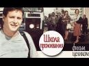 мелодама Школа проживания фильм история одной любви 2010
