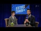 Взгляд снизу. Кастинг ведущих на Первый канал (02.12.16)