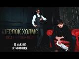 Шерлок Холмс: Этюд в багровых тонах - Финальный Трейлер + Дата выхода