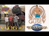 Влог Дениса Гусева #7. Майами Ч-5 парки развлечений, полет на Слинг Шот.