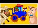 Дитяча пісня про трактор - мультик про тварини для дітей - ТРАКТОРЕЦЬ - З любовю д...
