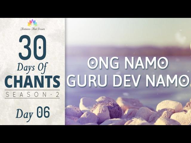 ONG NAMO GURU DEV NAMO Mantra Meditation   30 DAYS of CHANTS - S2 - DAY6   Meditative Mind