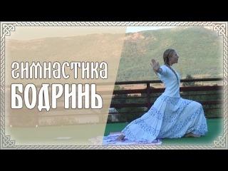 Катерина Веста - Гимнастика Бодринь