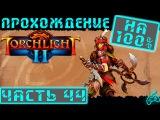 Torchlight 2. Скиталец. Хардкор. Мастер. Часть 44 Чернокнижник. Старые шахты - Уровни 5, 6.
