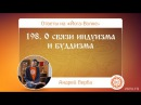 198. О связи индуизма и буддизма. А.Верба. Ответы на «Йога-Волне»